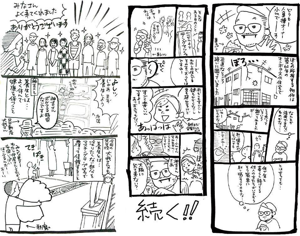 神吉奈桜さんが描いた、移住の経緯やDIYのドタバタを描いた漫画。『ヨリドコ大正メイキン』のウェブサイトで連載していた。