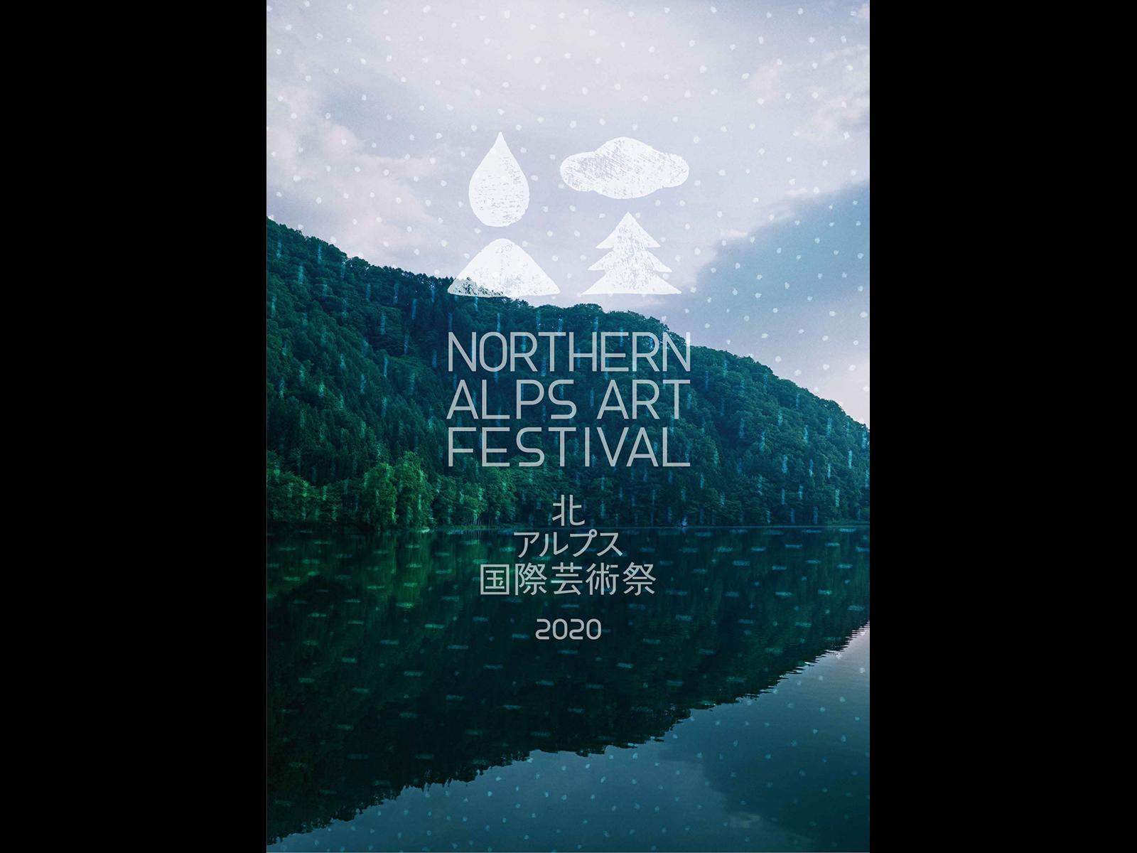 『北アルプス 国際芸術祭2020』