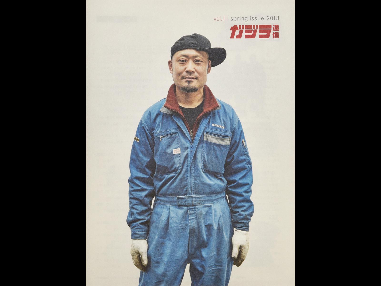 『ガジラ通信 vol.11』