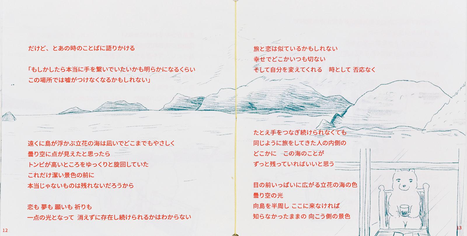 尾道、向島、 瀬戸内海。