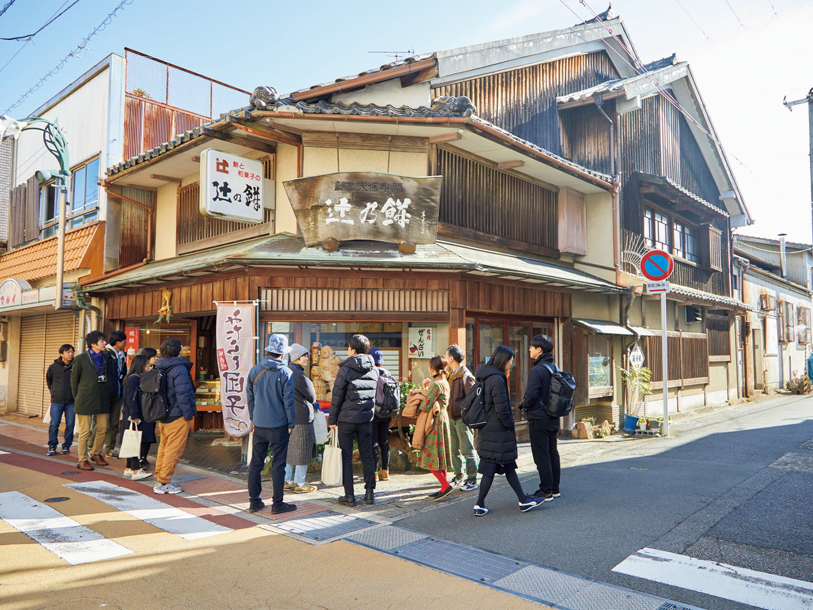 創業は江戸時代の天保年間という老舗和菓子店『辻の餅』。