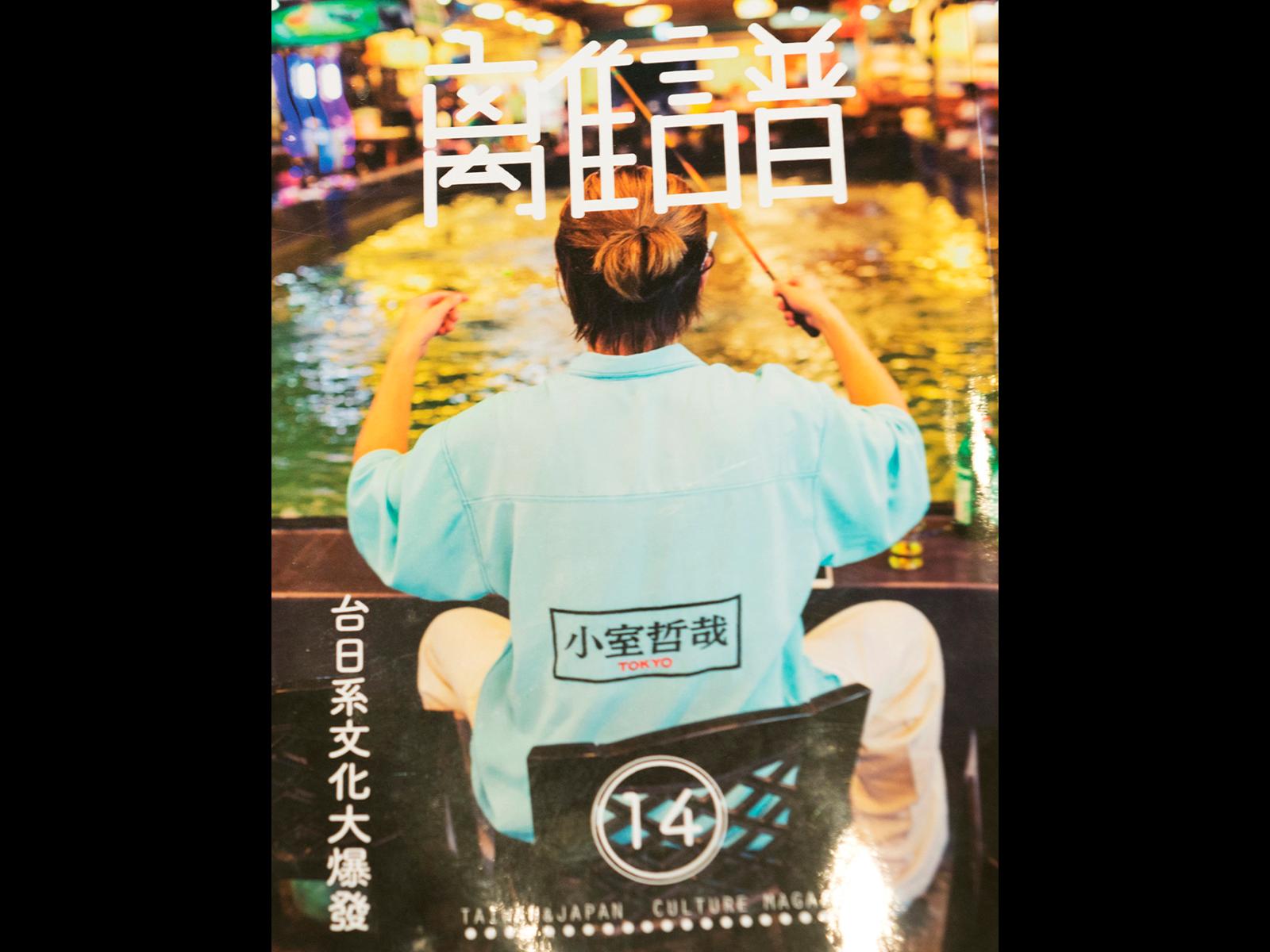 台日系カルチャーマガジン『離譜』。これまでの特集は「女子最強」「働き方」「空間」など。