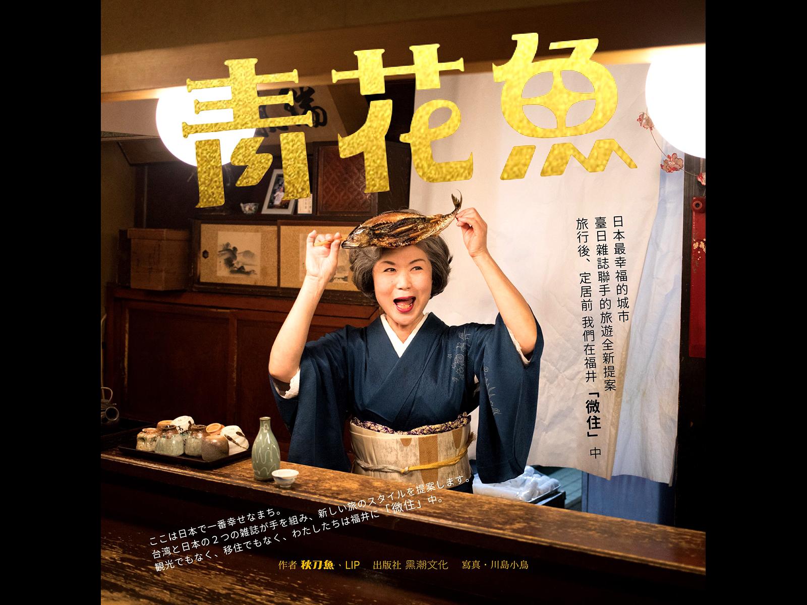 単行本『青花魚』は、台湾の『秋刀魚』編集部4名、写真家の川島小鳥さんと一緒に福井県に2週間「微住」をした様子をまとめた一冊。