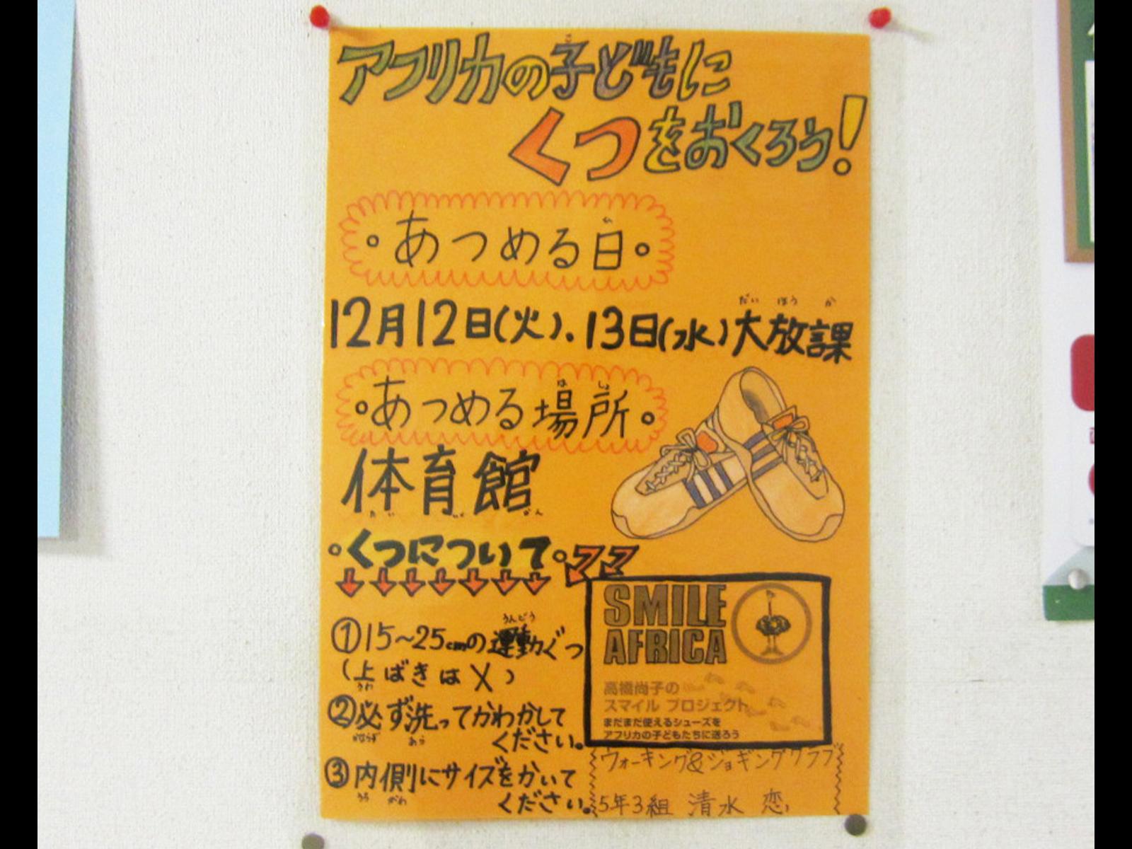 シューズ回収を呼びかけるポスターを児童自らが制作。