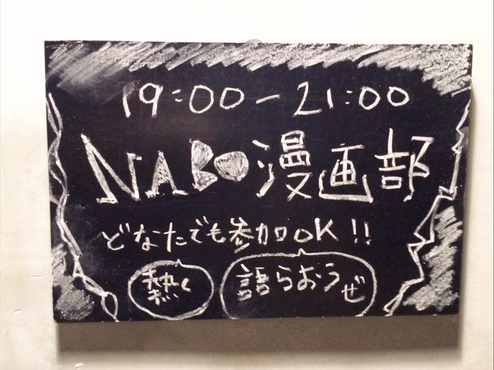 長野県上田市のブックカフェでマンガ好きを集めたイベントも行っている。