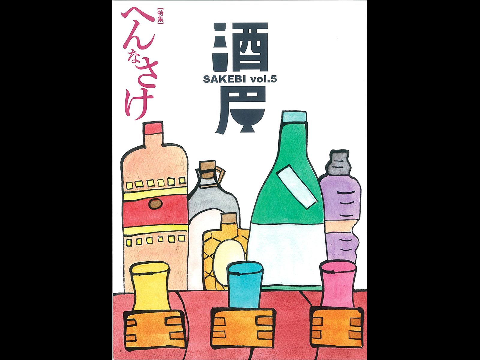 酒眉 Vol.5