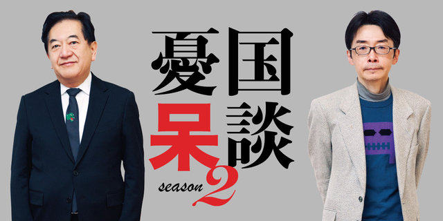 田中康夫と浅田彰の憂国呆談 season2