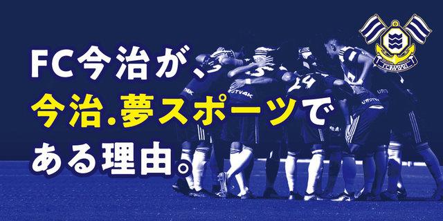 FC今治が、今治.夢スポーツである理由。