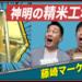 #神旨PJ「精米工場編」公開!