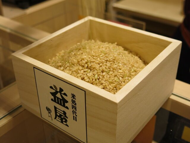 益屋 玄米