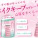 メイクキープスプレーさくらの香りが新発売!