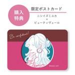 【オンラインストア限定】ニシイズミユカさんのイラストポストカード付のビューティーヴェールメイクキープスプレー金木犀の香り