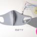息がしやすいマスク!ノンウィル さらっと快適マスク らくらくブレスの使い方【動画編】