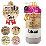 【kitson】セレブ御用達ブランド! あのkitsonのヘアケア商品がリニューアルして新登場!