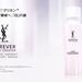 YSLが女性の美しさのために研究開発した化粧品がいよいよ登場 日本女性の期待に答える美白化粧品を紹介