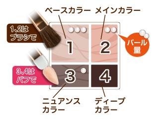 エアリータッチシャドウ : 商品ラインナップ : CEZANNE/セザンヌ化粧品 (13338)