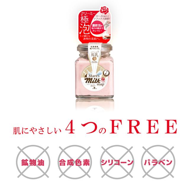 POPSKIN  泡ミルキー生石けん 馬乳(メアミルク) 生せっけん 洗顔せっけん - 韓国コスメ オンラインショップ ポップスキン(POP SKIN) (29691)