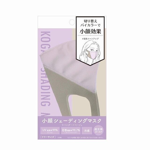 小顔シェーディングマスク 【ラベンダー×ベージュ】