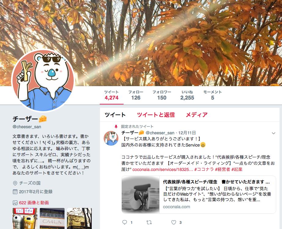 チーザーさんのTwitter