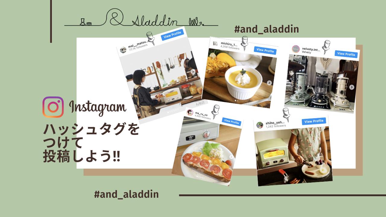 【&Aladdinの楽しみ方】インスタグラムに「#and_aladdin」をつけて投稿しよう!
