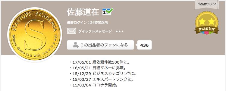 佐藤さんのプロフィールページ