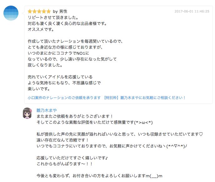 雛乃木さんの評価・感想欄