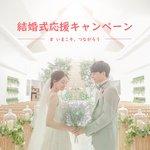 【NEW】結婚式応援キャンペーン