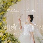 「美少女戦士セーラームーン」×アルカンシエル ウエディングコラボレーション発表