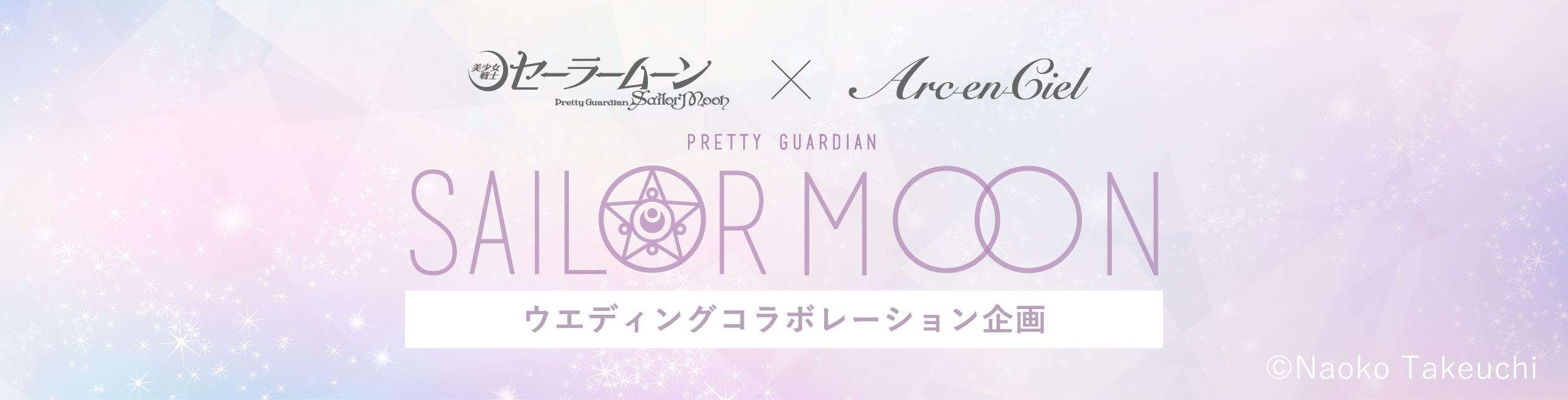 セーラームーン × Arcenciel ウエディングコラボレーション企画