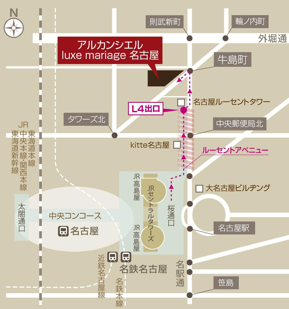 名古屋駅からのアクセス