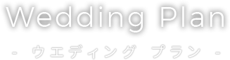 Wedding Plan -ウエディング プラン-