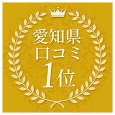 愛知県口コミ1位