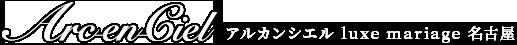 Arc-en-Ciel アルカンシエル luxe mariage 名古屋