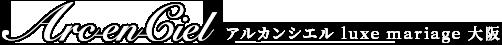 Arc-en-Ciel アルカンシエル luxe mariage 大阪