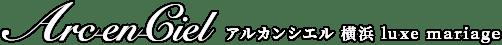 Arc-en-Ciel アルカンシエル 横浜 luxe mariage