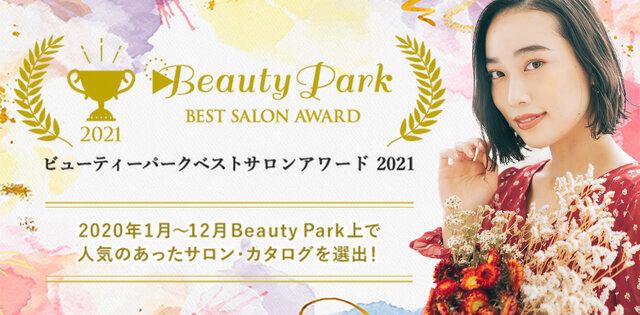 【人気サロン特集】ビューティーパークアワード2021ついに決定!