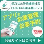 処方せん予約機能付きEPARKお薬手帳アプリ