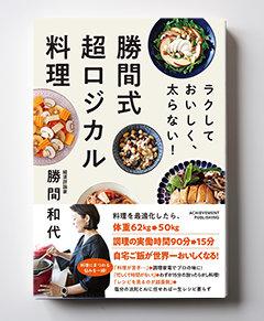 勝間様著書「勝間式 超ロジカル料理 ラクしておいしく、太らない!」