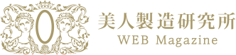 美人製造研究所 WEB Magazine~人生を輝かせる『キレイ』が満載!~