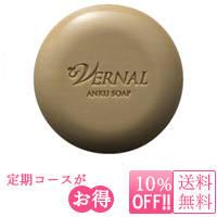 石鹸洗顔のヴァーナル公式サイト薬用 アンクソープ(11...