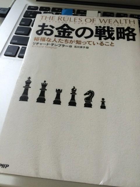100のお金持ちマインド「お金の戦略」 - 翻訳ビジネス書専門書評家の読書感想文 (759)