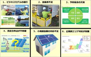 太陽光発電O&M業界「6つの問題」(3)~放置されてしまったFIT法以前の住宅用設備