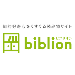 読み物サイト・ビブリオン