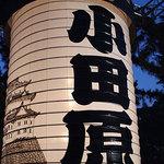 都心からのアクセス抜群の歴史スポット!北条五代・風魔忍者ゆかりの地、神奈川県小田原市