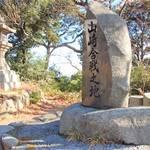 光秀 VS 秀吉!天下分け目の戦い「山崎合戦」の舞台・天王山でAR歴史体験