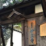 忍者とは関係ないのに「忍者寺」金沢の隠れた人気観光スポット・妙立寺と前田家