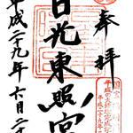 日光、上野、久能山…全国の東照宮の御朱印で巡る徳川家康ゆかりの地
