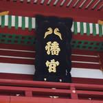 源氏三代&北条氏の史跡をめぐろう!史上初の武家政権、鎌倉幕府ゆかりの地