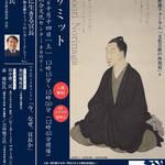 本居宣長の功績と魅力を伝える「宣長サミット」がゆかりの地・三重県で開催