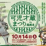 岐阜県御嵩町で『可児才蔵まつり in 願興寺』が開催!関ヶ原の戦いで最も首を獲った「笹の才蔵」の魅力に迫る